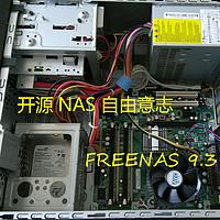 我的轻网络时代——番外篇 篇二:迅雷百度统治下的网络资源,NAS何去何从?双核2G轻松搞定!