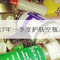 美妆护肤大作战 篇五:红白姗姗来迟の2017年一季度护肤空瓶总结