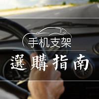 一网打尽:车载手机支架选购指南