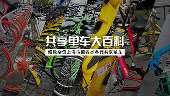 或许是市面上最全的共享单车大百科——细数杂侃各类各代共享单车
