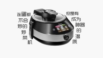 Midea 美的 新旗舰炒菜机PY18-X1—理应好用的新品