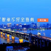 七夕约会指南 | #秀恩爱#脱单不完全指南 — 武汉篇