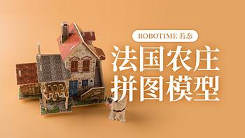 开箱晒物系列 篇七:法国农庄 拼图模型——Robotime 若态 DIY木质立体拼图模型