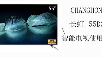 #本站首晒#CHANGHONG 长虹 55D3S 超高清智能液晶电视使用报告