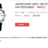 ASHFORD,真的值得买?