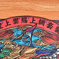 #剁主计划-天津#来一套特色的当朝一品 鼠标垫&地垫