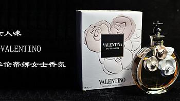 优雅女人味——VALENTINO 华伦蒂娜 女士香氛