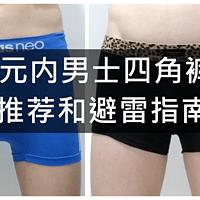 #剁手专业户#80元内男士四角裤推荐和避雷指南