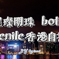 Blue Nile香港自提之行:美食亦不可少