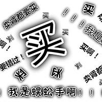#淘金V计划#比国内便宜一半还多?手把手教你海淘入门及到底能省多少钱?!