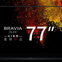 #热征#智能电视#国庆电视购买攻略:SONY 索尼 2017 BRAVIA全系列电视机解读