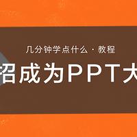 三招造出大师级 PPT — 超傻瓜版教程