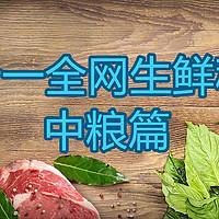 #双11达人购# 生鲜食品备忘录:不仅告诉你什么值,还要教你怎么吃(中粮篇)
