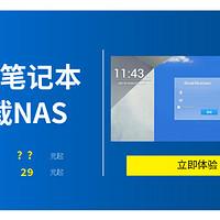 闲置笔记本重生记 初探NAS及安装群晖教程