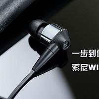 一步到位不后悔:SONY 索尼 WI-1000X无线蓝牙降噪耳机测评
