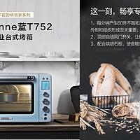两台5000多的网红烤箱,北鼎和海尔嫩烤箱T3的真实使用体验