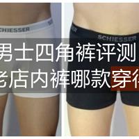 #晒单大赛#男士四角裤评测—百年内裤老店哪款穿得爽?