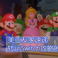 Switch海淘攻略,看这一篇就够了(附美亚购买实录) 篇二:美亚友家速递转运Switch攻略附实录