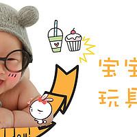 #原创新人#工薪妈妈讲述宝宝0-6个月玩具大攻略:钱要花在刀刃上