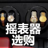 什么摇表器值得买?机械手表 自动摇表器 选购