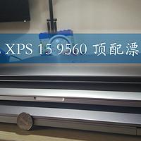 #原创新人# DELL 戴尔 XPS 15 9560 顶配笔记本电脑 漂流记