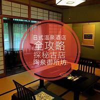 讲真,这家百年老字号日式温泉旅店到底值不值得一去—探秘古店陶泉御所坊