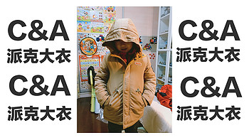 服饰快消品 篇四十二:#晒单大赛#厚实保暖!C&A男童抽绳加绒派克大衣