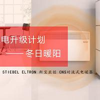 家电升级计划 篇四:冬日暖阳:STIEBEL ELTRON 斯宝亚创 CNS对流式电暖器