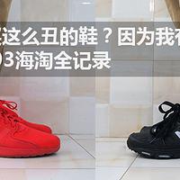 #淘金V计划#为啥买这么丑的鞋?因为我有病!New Balance 993跑鞋海淘过程全记录