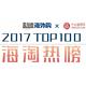 亚马逊海外购X什么值得买 2017 TOP100海淘热榜
