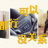 #晒单大赛#佛系跑者的随缘装备 附GHOST 10晒单