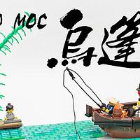 #淘宝有好店#淘宝乐高零件店推荐 — 孤舟微月对竹林,分付鸣筝与客心,附乐高MOC作品乌篷船制作介绍
