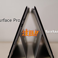 屏幕竟然倒退?—新Surface Pro二合一平板电脑开箱与Surface Pro4对比