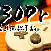 #晒单大赛#随着Switch一起便携的复古小手柄—8BITDO 八位堂 SF30Pro 蓝牙游戏手柄 简评