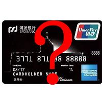 #2017最X信用卡#申请不到浦发AE白金卡,教你怎么玩转浦发银行信用卡