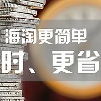 #淘金V计划#海淘更简单,省时又省钱:从下单到转运全解析