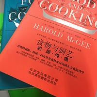 #晒单大赛#理工男教做饭有多可怕?看这本书就知道了——《食物与厨艺》站内首晒