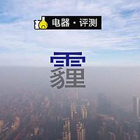 土豪评测 | 砸百万评测41款空气净化器,¥15000的不如¥1800的