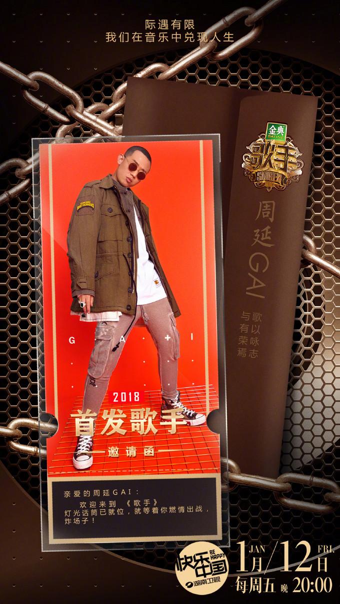 音乐:《歌手2018》首发曝光,张韶涵成首位女性音乐串讲人