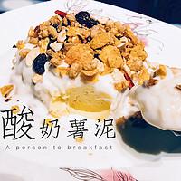 #元气早餐#5分钟有么?做酸奶红薯泥吧!