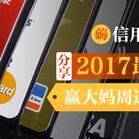 【盘点】#2017最X信用卡#,评论区吐槽大合集,是否也有你心目中最值or最差信用卡?