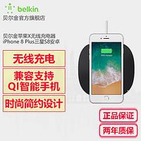 我的iphone配件 篇一:#本站首晒#Belkin 贝尔金 BOOST UP Qi 无线充电板