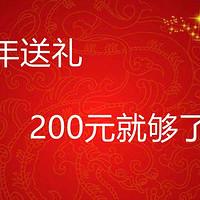 新年送新礼 篇一:200元:老人、小孩、男/女票送什么?