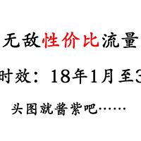 广东移动无敌性价比流量套餐推荐(推荐时效:18年1月至3月)