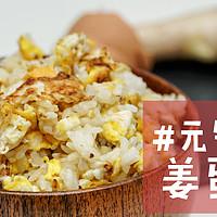 老纪中餐厨房 篇十一:#元气早餐#一碗更比六碗强!冬天提高热能的超级早餐——姜蛋炒饭