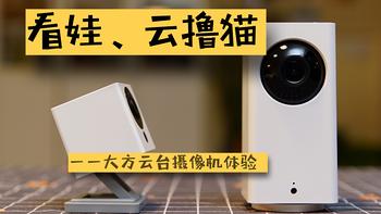 一百多块钱就能360度撸猫看娃— MIJIA 米家 大方1080P云台摄像机体验(附与小方摄像头对比)