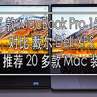 苹果笔记本电脑 2017款 MacBook Pro 15寸开箱体验 对比戴尔XPS 推荐20多个Mac装机软件!
