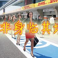 一级方程式赛车F1上海站购票指南—除非身临其境
