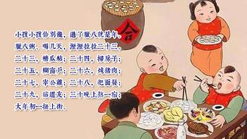 #年货大作战#回味歌谣忆童年,让传统年味回家(下)