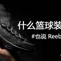 什么篮球装备值得买 篇四:也说 Reebok 锐步 的鞋底技术